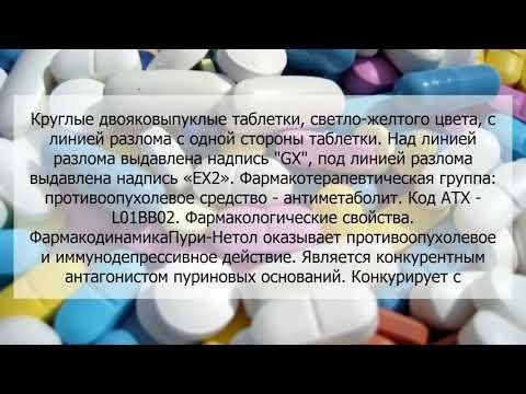 Видео о препарате Пуринетол Пури-Нетол, Меркаптопурин таб, 50мг №25