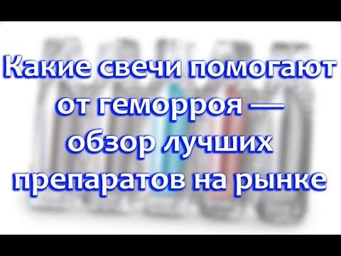 Видео о препарате Ультрапрокт рект. свечи №10
