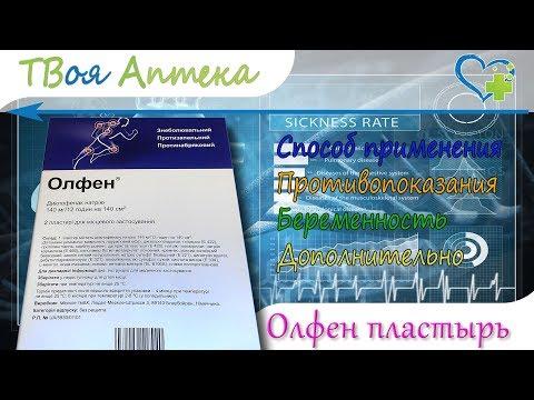 Видео о препарате Олфен пластырь трансдермальный 140мг N5 5 штук