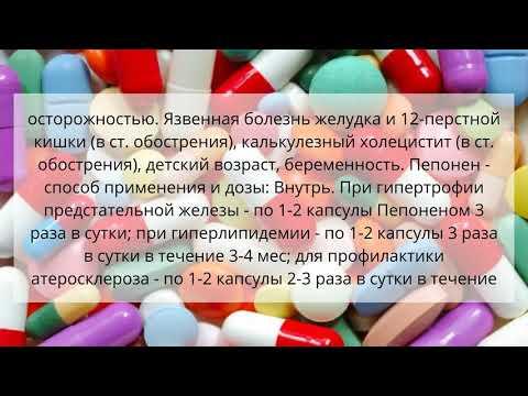 Видео о препарате Пепонен Актив капсулы 600 мг N60