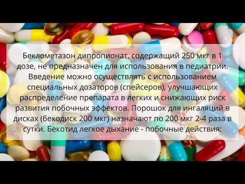 Видео о препарате Бекотид Эвохалер 50мкг аэрозоль 200доз