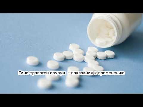 Видео о препарате Гино-травоген овулум (Gyno-Travogen ovulum) 600мг №1