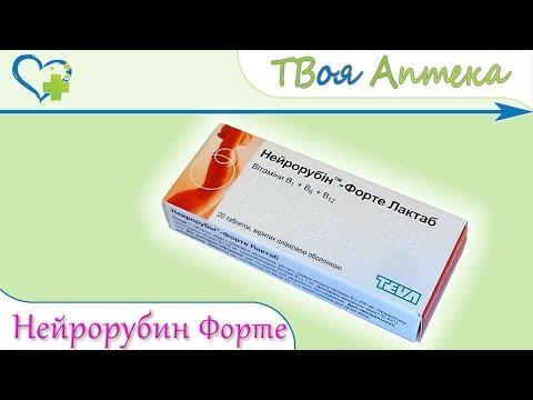 Видео о препарате Нейрорубин Форте лактаб табл, N20
