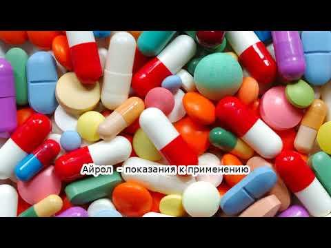 Видео о препарате Айрол Третиноин крем 0,05% 20г